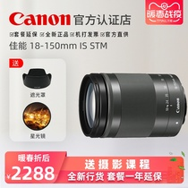 Canon 18-150mm travel zoom micro single lens 18-150 a mirror to go the world M3 M6 M50 M5 M100 large zoom lens