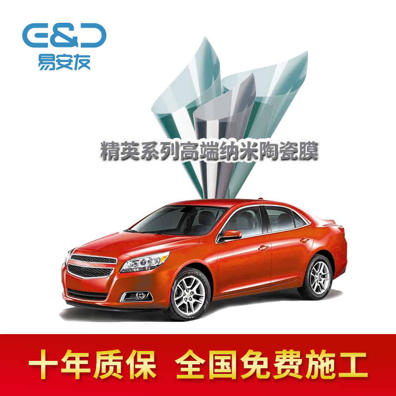 Elite Series E& U Yi'anyou Automobile Heat Insulation Ceramic Film Explosion-proof Front and Back Shield Full Vehicle