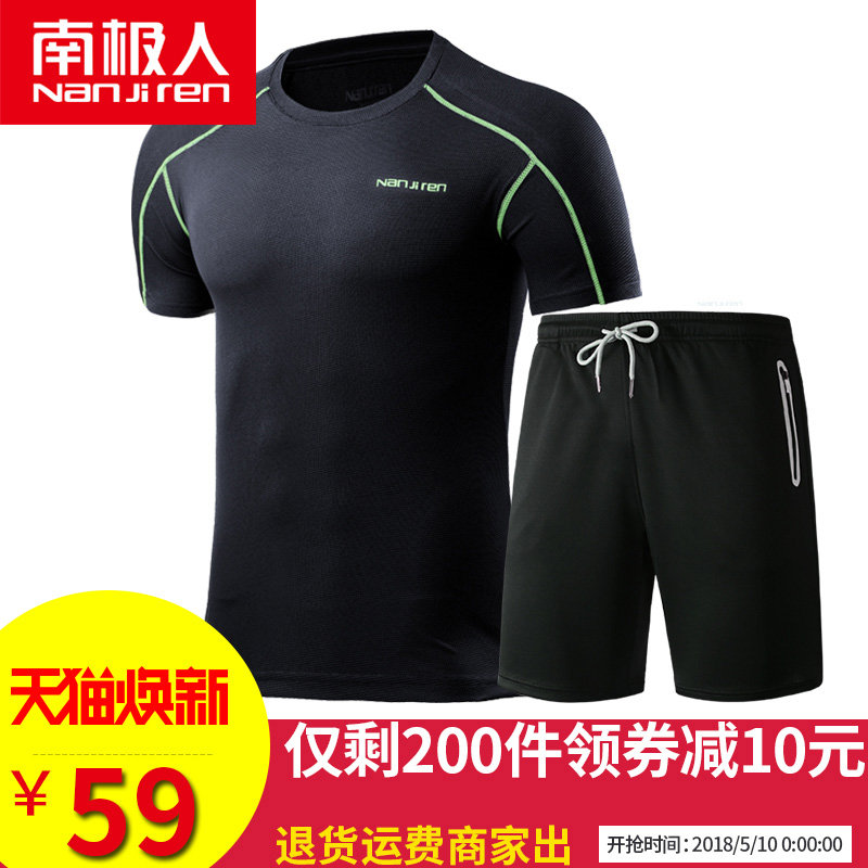 Antarctic man's quick-drying T-shirt men's suit summer breathable sweat-absorbing round-necked outdoor shorts running fast-drying clothes