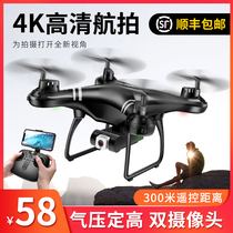 UAV remote control aircraft professional HD 4K aerial photography toys children primary school boys helicopter model aircraft