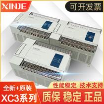 原装信捷PLC XC3-14R-E 14T 24R 24T 32R 32T 42R 48R 60R 60T RT