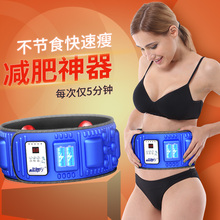 Fat shaking machine fat throwing machine weight loss artifact lazy people reduce abdominal slimming thin belly belly burning fat vibration massage belt