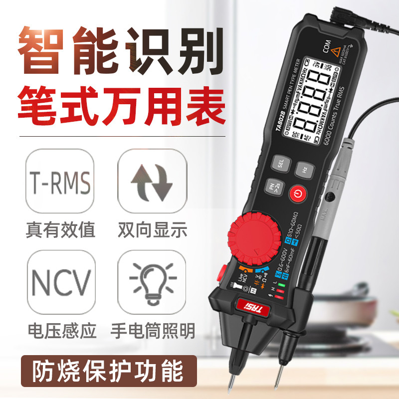 Smart pen-type meter small portable digital high-precision all-in-one meter mini fully automatic identification