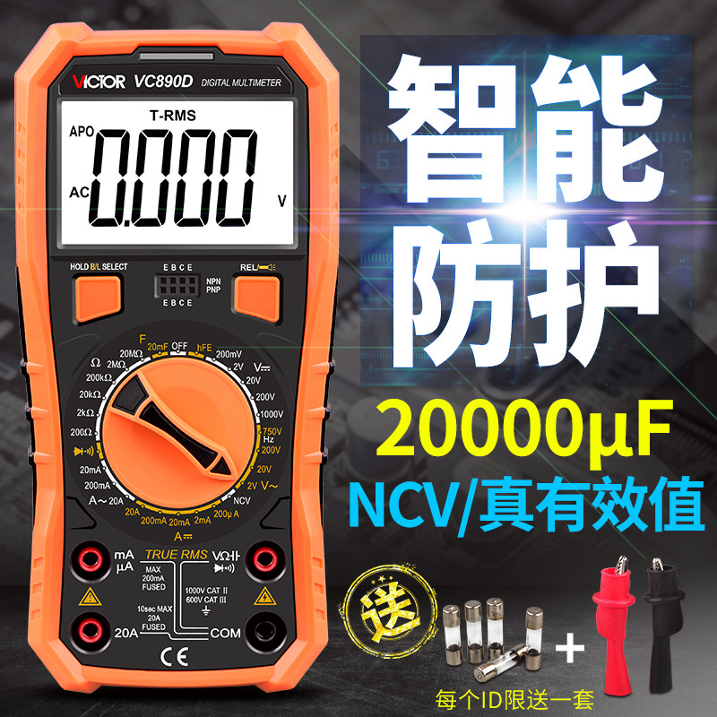 Victory Multi-Electric Meter Digital High-Precision Fully Automatic Electrician Multi-Power Meter Explicit Meter VC890D C-Plus
