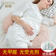 Maternal pillow, waist side pillow, belly pad, abdomen pad, assistant side pillow during pregnancy, summer sleeping artifact