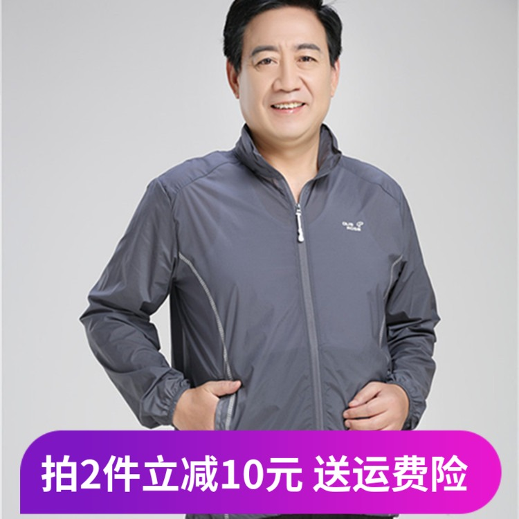Middle-aged and old sunscreen clothes, light dad jacket, sport outdoor summer clothes, quick-drying grandpa sunscreen clothes