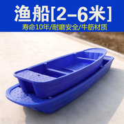 Xin plastic plastic round fishing boat fishing boat boat Dichotomanthes PE double double 2/3/4/5 meters with fishroom