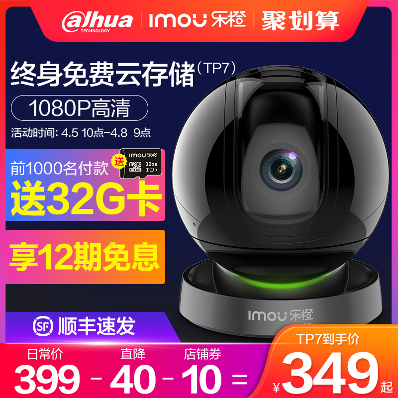 Dahua Le orange surveillance camera home remote mobile wireless network outdoor HD 360 degree panoramic TP7 series