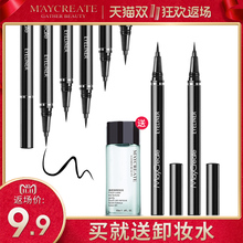 Buy 1 to send 1 eye liner glue pen, female waterproof and sweat proof decolorizing paste.