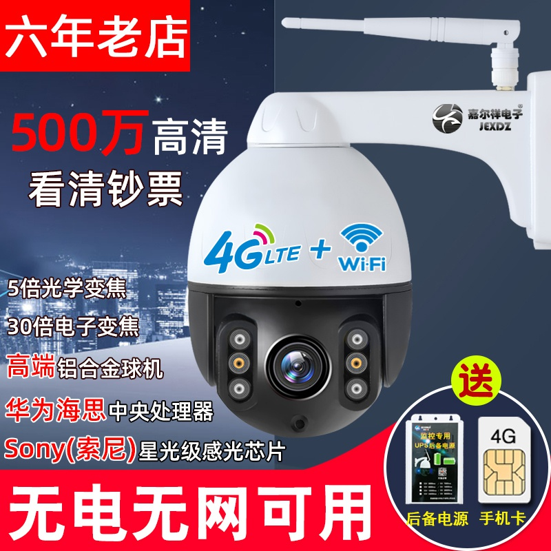4G Remote Wireless Monitor Equipment High Definition Night Vision Suite Outdoor Wifi Camera Home Connected Mobile Phone