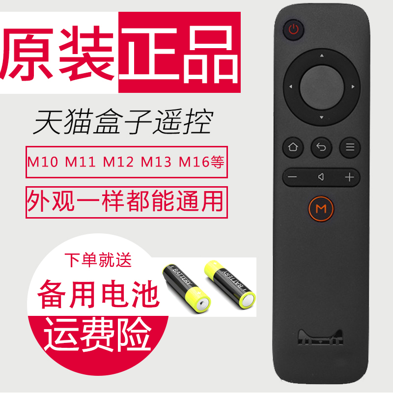 Mandarin Cat Box Remote Controller M16C/M13/M12/M11/M10/Universal Youku Meizu Version of Mandarin Cat Box Network TV Set Top Box HD Household