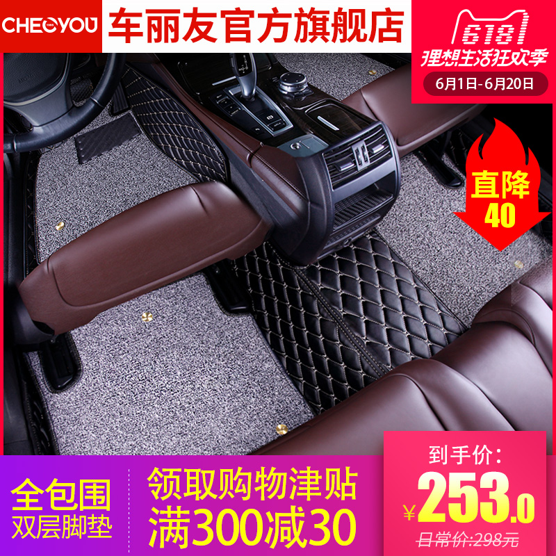 Fully surrounded by car mats dedicated Roewe rx5 Mondiou Tiguan l Mai Rui Bao xl new magotan b8 Accord Lacrosse