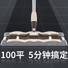 Free hand washing flat mop household dragging floor artifact, wooden floor tiles, dragging lazy people and swallowing water.