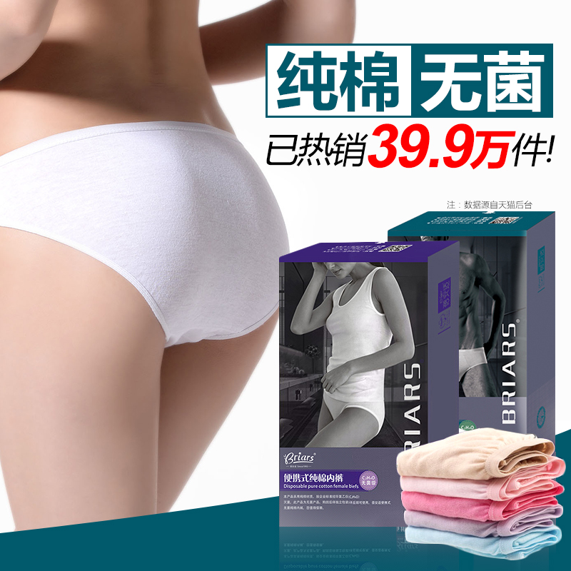 Bei Anshi disposable underwear men and women's pure cotton travel sterilization disposable shorts travel underwear women's cotton