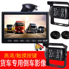 Van reversing image 24 v hd night-vision car 7 inch monitor large harvester screen car TV
