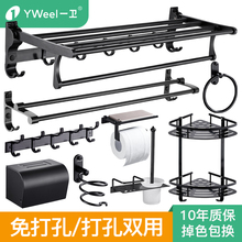 One defense no punching towel rack, space aluminum bath towel rack, black toilet rack, bathroom hardware pendant set.