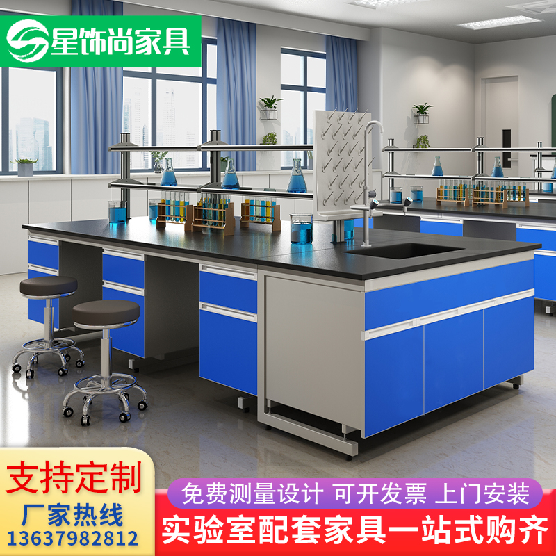 Star-decorated steel wood experiment all-steel steel wood central chemical operation 檯 laboratory side laboratory work