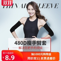 Thin arm arm minus butterfly arm worship meat 480D thin arm artifact quick thin arm paste plastic sleeve