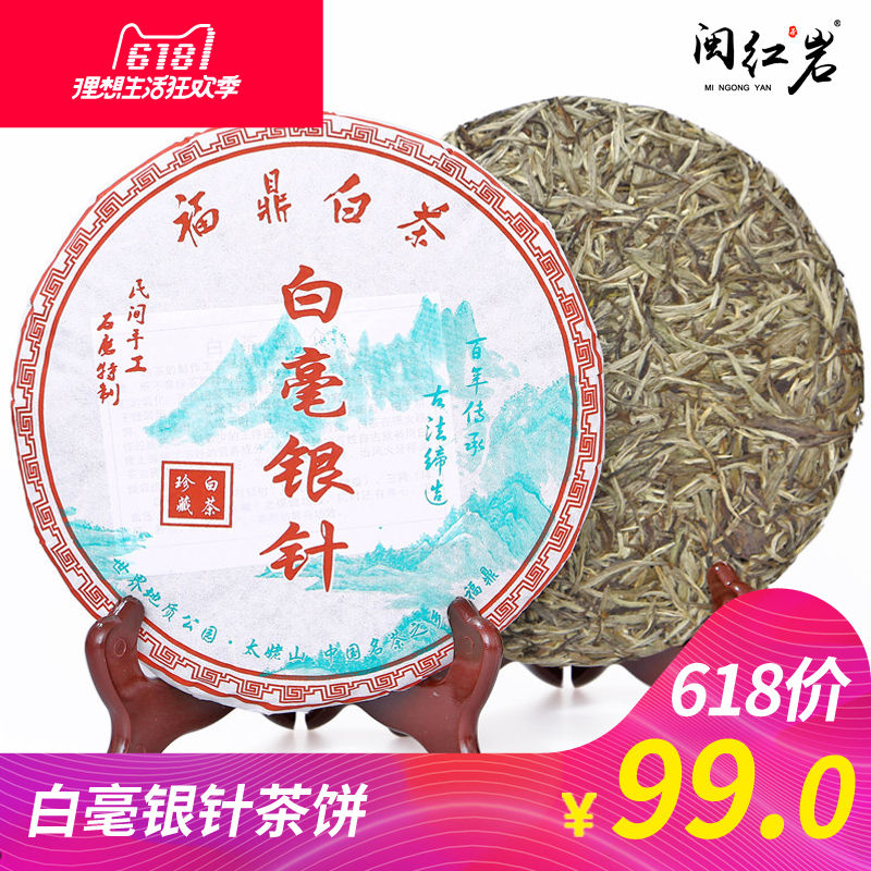 2019 Spring Tea Baihao Silver Needle Cake Authentic Fuding White Tea Fujian White Tea Cake Tea 300g Super Baihao Silver Needle