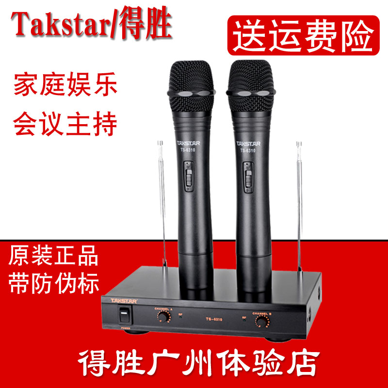 Takstar/Winning TS-6310HH One With Two Wireless Microphone Conference Hosting Anti-howling Microphone