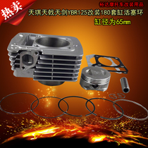 Motorcycle modification accessories Tianqi Tianji Tianjian YBR125 oil-cooled 180 sets of cylinder piston ring cylinder diameter 65