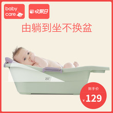 BabyCare baby bath basin can lie down in newborn baby bath basin, net bag, children and children bathtub.