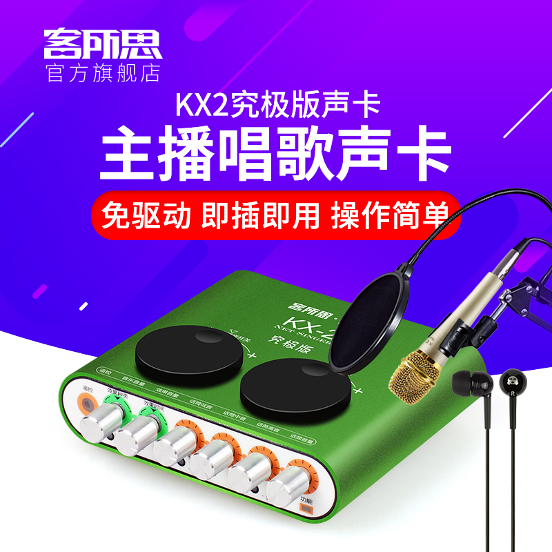 KX-2 Research on the Polar KX 2 USB Independent Sound Card Network K Song Set YY Recording and Video Chat
