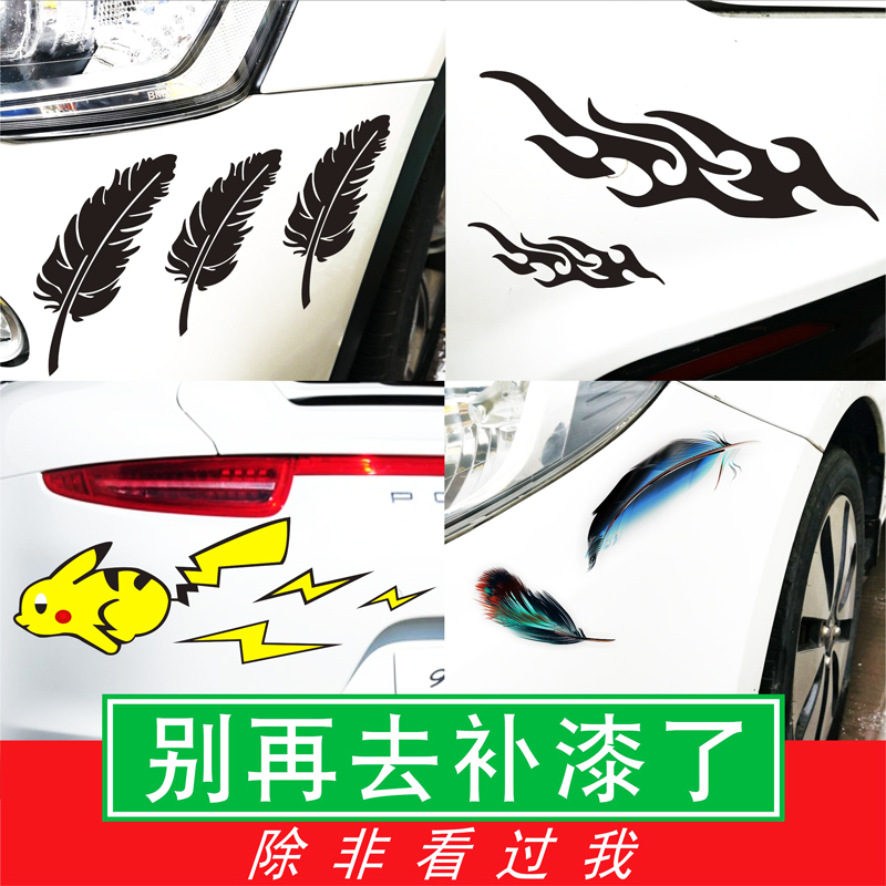 Car sticker scratches mask feather personality creative modification car insurance 桿 body large area scratch stickers