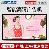 22 32 43 50 55 inch wall-mounted LCD electronic advertising display Player touch screen one machine