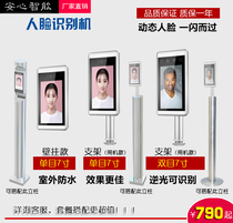 Face recognition access control system All column temperature detection attendance machine swipe temperature tablet