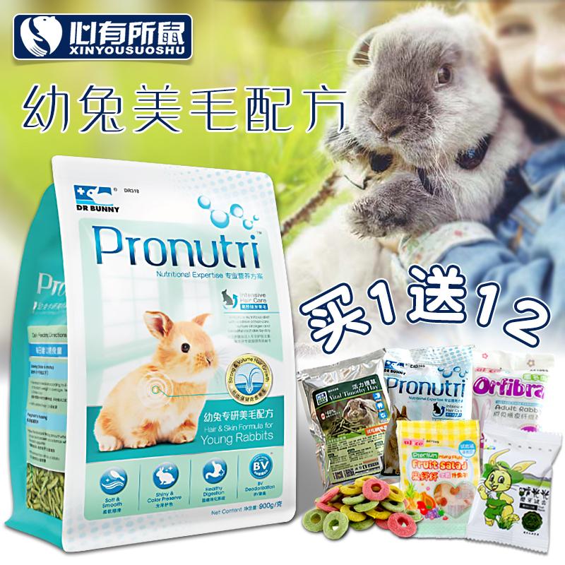 DR Bunny Кролик д-р Mei magnю кролика корма кролика корма кролика зерна основные продукты питания основные продукты питания 900g