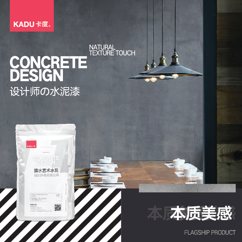 Cement paint wall paint household light gray water concrete paint art paint texture wall paint art industrial wind paint