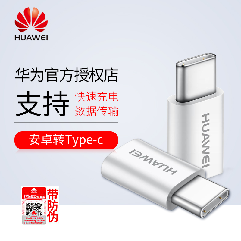 Huawei type-C adapter Android to type C USB mobile phone OTG converter data line universal original fast charging mate20 P20 V9 glory 10 converter support transmission charging