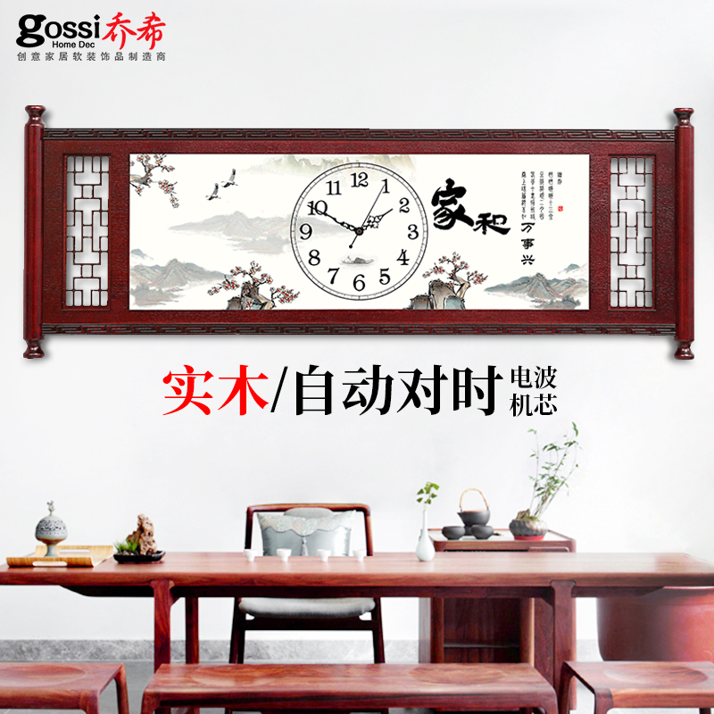Chinese art clock 錶 clock living room clock home fashion clock wall silent creative Chinese wind atmosphere wall watch