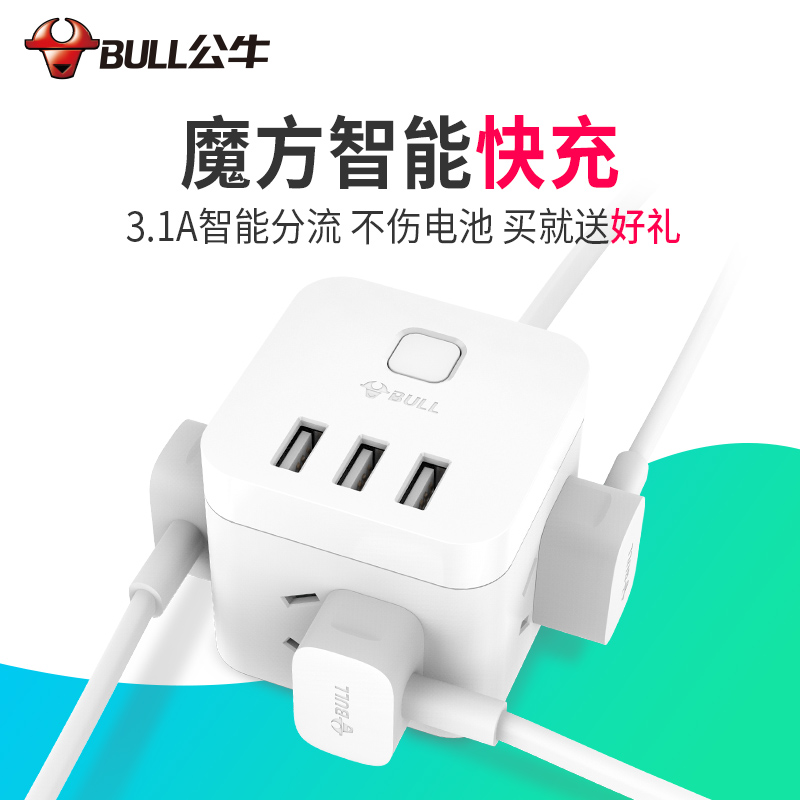 Bull socket USB magic cube row multi-function intelligent machine, millet, apple and other general charging plug-in board