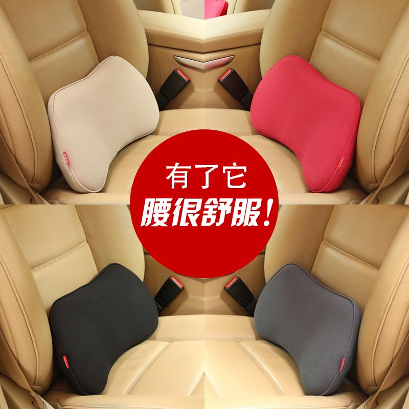 Car waist cushion car seat back car memory cotton back to mini car waist cushion waist support