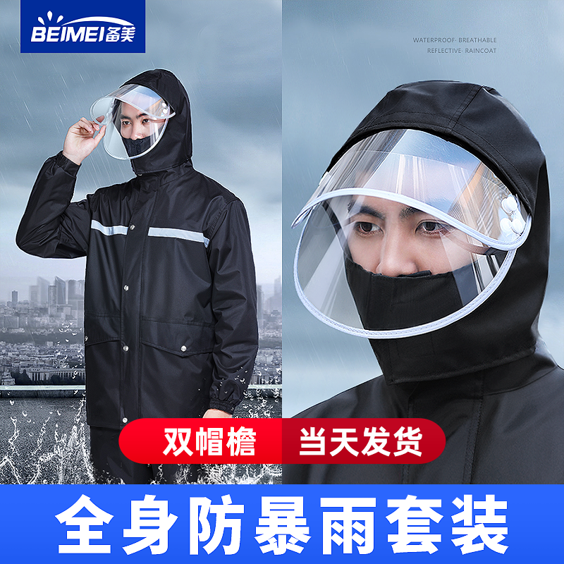Raincoat rain pants set two-piece waterproof mens rain-proof out-of-the-riding version of the full-body motor vehicle poncho