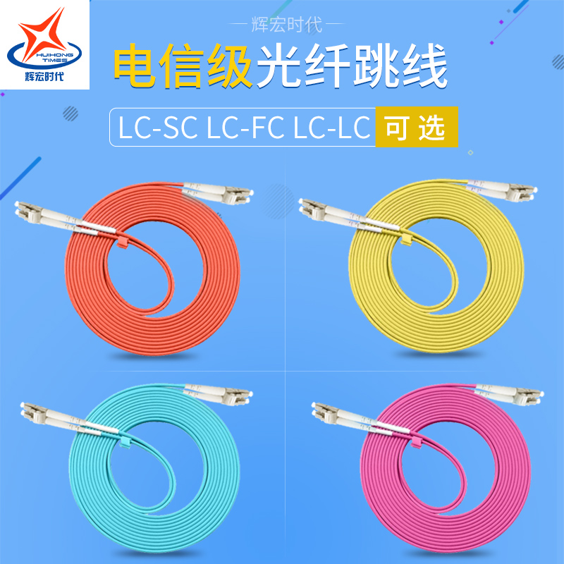 Huihong era telecommunication grade optical fiber jumper LC / FC / SC single-mode multimode 10 Gigabit OM3 / OM4 optical fiber jumper double core pigtail 10 Gigabit finished optical fiber wire 1m3 M5 10m15 20m25m