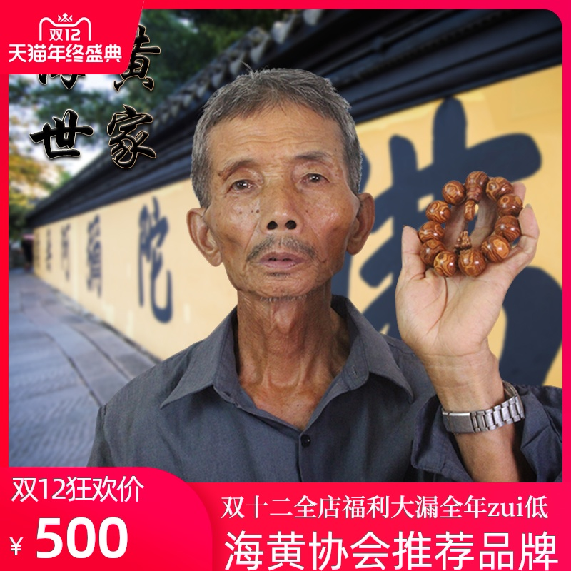 Hongyu is auspicious authentic Hainan Yellow Flower Pear Hand String Man 20mm full of grimaces on the eye of the old material sea yellow Buddha bead hand錬 wood