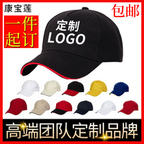 Baseball cap custom printing logo embroidered volunteer public service hat custom-made mens and womens advertising printed cap diy