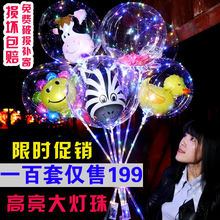 Red Wave Ball Transparent Belt Lamp Burning LED Cartoon Flash Balloon Square Night Market Approval