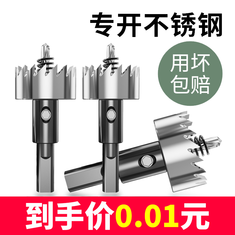 Metal stainless steel special high-speed mesh drill drill iron round aluminum alloy opening hole-opening punching artifact