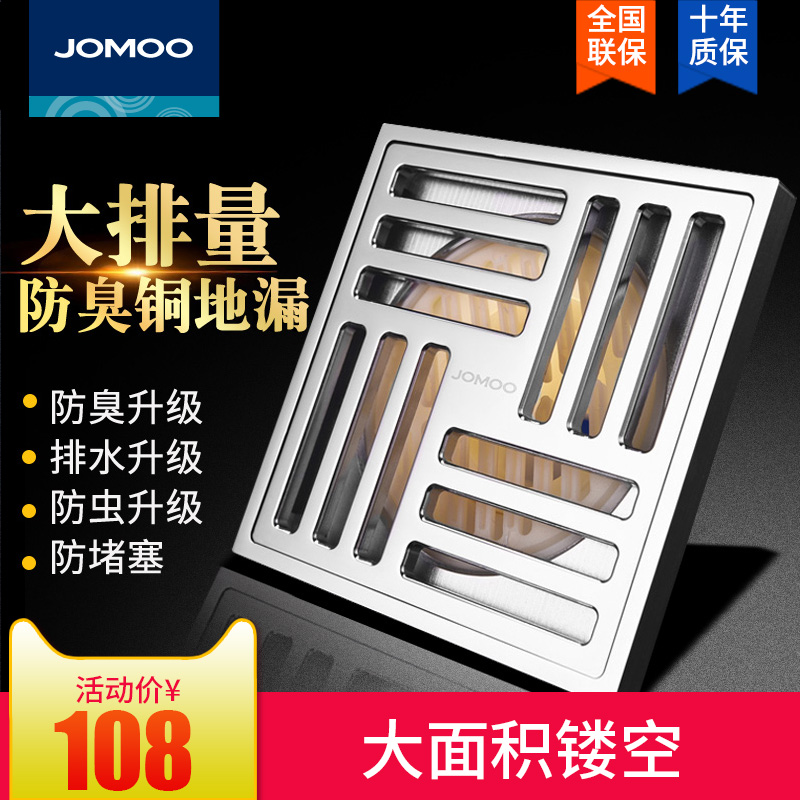 Jiumu floor drain toilet large displacement shower floor drain copper floor drain kitchen insect-proof and odor-proof floor drain 92148