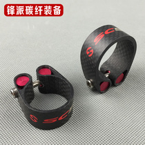 Taiwanese TOSEEK All Carbon Fiber Mountain Bike Lock Ring Pipe Clamp
