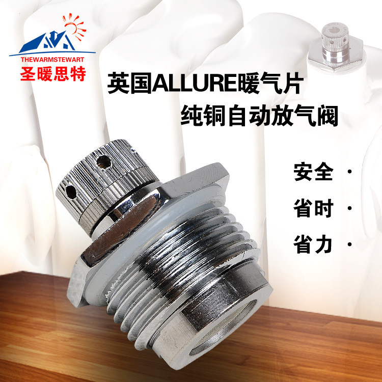 Saint Warmster Hydroelectric Heater Household Heater Fully Automatic Exhaust Valve Exhaust Pure Copper Valve Manual Running Wind