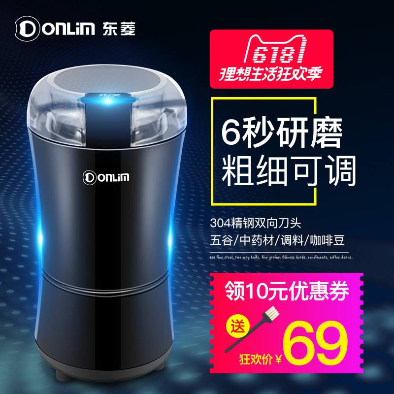 [The goods stop production and no stock]Donlim/Dongling DL-MD18 Electric Grinding Machine Chinese Herbal Medicine Milled Whole Grain Coffee Bean Grinder