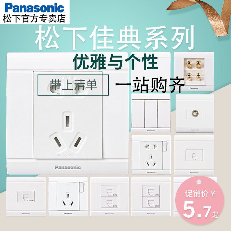 [The goods stop production and no stock][The goods stop production and no stock]Panasonic switch socket panel Jiadian pure 86 type 5 five-hole home socket switch with USB wall outlet