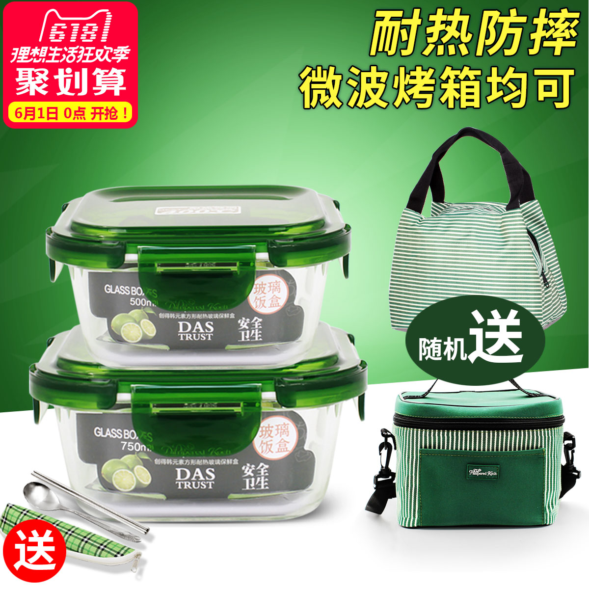 Create heat-resistant glass lunch box microwave special lunch box refrigerator storage fruit storage box sealed bowl set