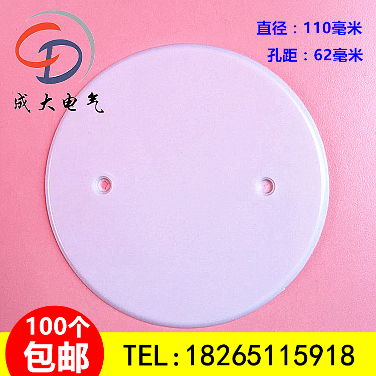 PVC white board cover panel 86 concealed box cover panel octagonal box cover panel lamp head box panel round cover plate