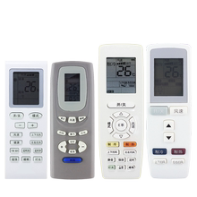 The original line remote controller is suitable for Grignard central air conditioning cabinet hang-up air conditioning universal model Q Liyue Wind Cool Summer YAPOF Yueya Pinyue Q Chang Xiaojin Dou Happy Island Bao Qdi T.